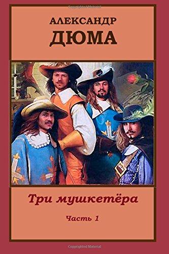 Read Online Tri mushketjora chast' 1 (Russian Edition) pdf epub