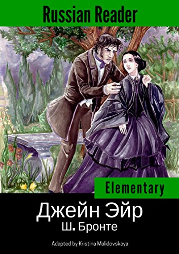 Russian Reader: Elementary. Jane Eyre by C. Brontё, annotated (Russian Edition)