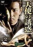 [DVD]天使の誘惑 DVD-BOX2