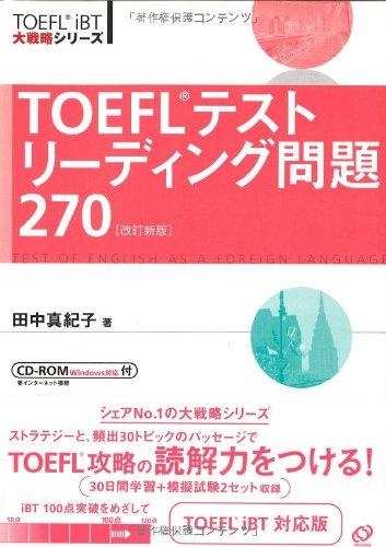 TOEFL iBT 270 = Tofuru tesuto ridingu mondai nihyakunanajuego (CD-ROM - Windows) [Japanese Edition]