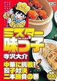 I challenge Mr. Ajikko Chinese! Volume of the two-game showdown dumplings (Platinum Comics) (2009) ISBN: 4063745112 [Japanese Import]