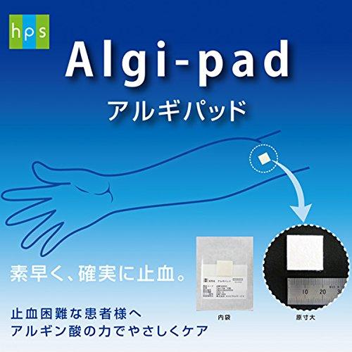 ホスピタルサービス アルギパッド Algi-pad ADWF020203 止血困難な患者様へ   B01LP85F8M