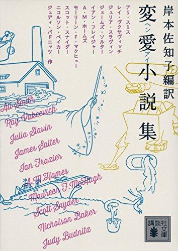 変愛小説集 (講談社文庫)