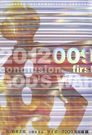 2012 009 conclusion GOD'S WAR―サイボーグ009完結編〈1(first)〉