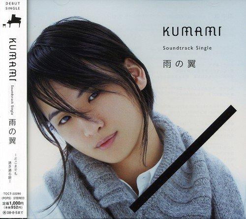 CD : Kumami - Ame No Tsubasa (Japan - Import)