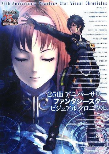Read Online 25th Anniversary Phantasy Star Visual Chronicle BOOK [Japanese Edition] pdf epub
