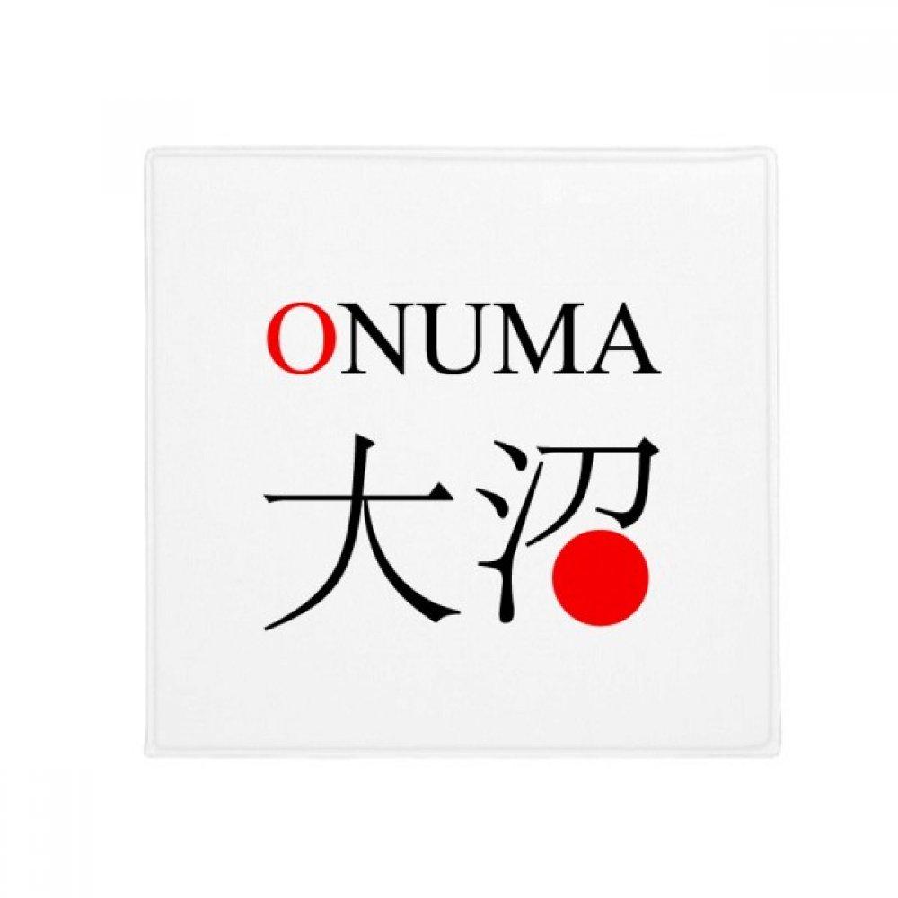DIYthinker Onuma Japaness City Name Red Sun Flag Anti-Slip Floor Pet Mat Square Home Kitchen Door 80Cm Gift