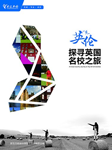 一步一英伦:探寻英国名校之旅 (Chinese Edition)