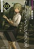 ワールド・インシュランス 03 (星海社FICTIONS)