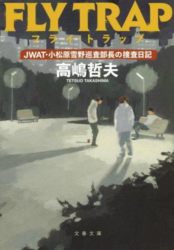 フライ・トラップ―JWAT・小松原雪野巡査部長の捜査日記 (文春文庫)