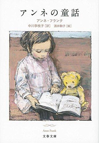 アンネの童話 (文春文庫)