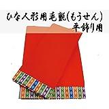雛人形用床布 赤 繧繝 毛氈【もうせん】30号