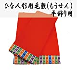 雛人形用床布 赤 繧繝 毛氈【もうせん】30号 メール便発送