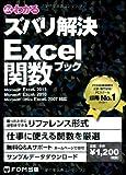 よくわかる ズバリ解決 Excel 関数ブック Microsoft Excel 2013/ Microsoft Excel 2010/Microsoft Office Excel 2007対応