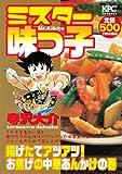 Mr. Ajikko fried piping hot! Volume of Chinese sauce scorched (Kodansha Comics Platinum) (2010) ISBN: 4063745929 [Japanese Import]