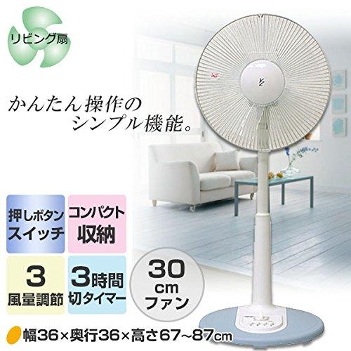 山善(YAMAZEN)30cmリビング扇風機(押しボタンスイッチ)タイマー付ホワイトブルーYMT-K303(WA)