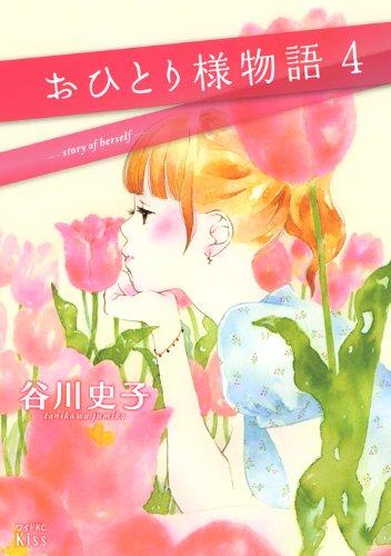 おひとり様物語(4) (ワイドKC Kiss)