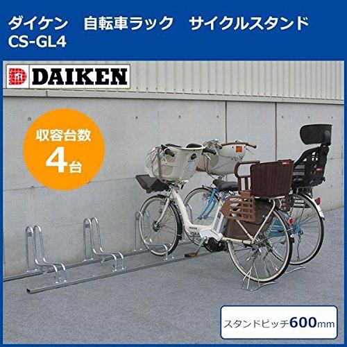 ダイケン 自転車ラック サイクルスタンド CS-GL4 4台用   B077CYL16M