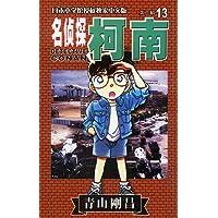 名侦探柯南13(第2辑)