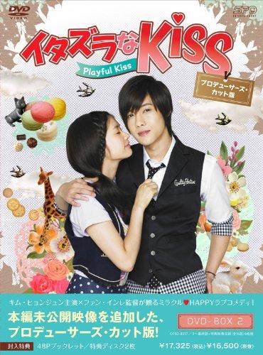 イタズラなKiss~Playful Kiss プロデューサーズカット版 DVD-BOX2 B00B5ANNJY