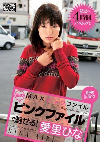 MAXピンクファイル 愛里ひな [DVD]: Amazon.co.uk: DVD & Blu-ray