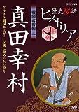 Watanabe Ayumi - Rekishi Hiwa Historia Sengoku Bushou Hen 2 Sanada Yukimura The Last Sengoku Hero Densetsu Ni [Japan DVD] NSDS-16932