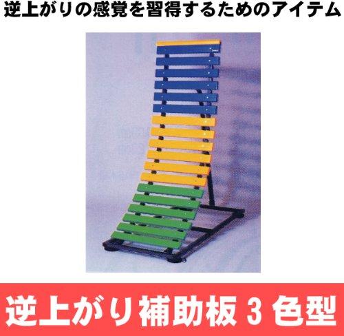 逆上がり補助板(3色型) B00GGAIOZQ