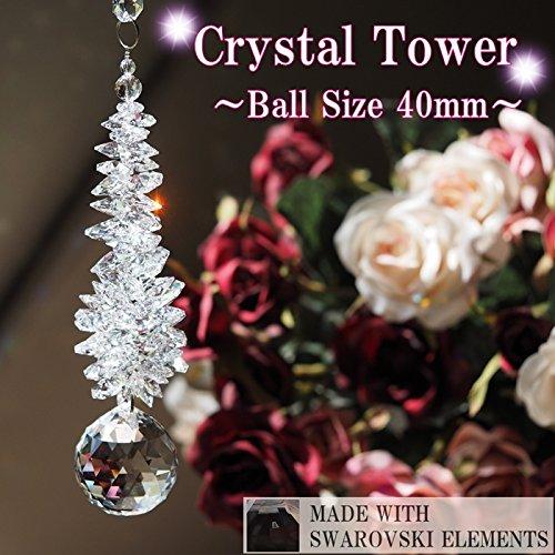 スワロフスキー シリーズ サンキャッチャー 40mm Crystal Tower クリスタルタワー 全長53cm B015S7V3AK