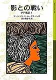 A Wizard of Earthsea - Earthsea <1> (Iwanami Bunko boy) (2009) ISBN: 400114588X [Japanese Import]