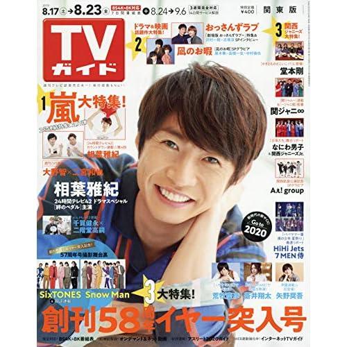 週刊TVガイド 2019年 8/23号 表紙画像