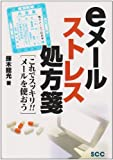 !! e-mail stress prescription - I'll use clearly mail this (SCC books) (2004) ISBN: 4886476805 [Japanese Import]