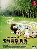 Love and Forgiveness / Aishiteru kaiyou (Japanese TV Drama with English Sub)