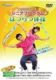 藤原&高橋 シニアプログラムはつらつ体操