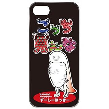 ゆるキャラ ずーしーほっきー iPhone5/5s ケース カバー こっち見ん