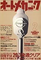 オートメカニック 2008年 02月号 [雑誌]