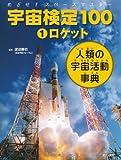 めざせ!スペースマスター 宇宙検定100〈1〉ロケット―人類の宇宙活動事典