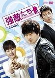 [DVD]強敵たち-幸せなスキャンダル!- DVD-BOX II