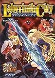 ナイトウィザード2ソースブック ラビリンスシティ (ログインTRPGシリーズ)