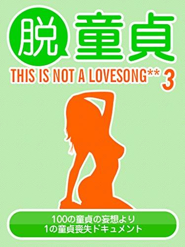 脱童貞 THIS IS NOT A LOVESONG** 3 (Japanese Edition)