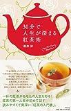 30分で人生が深まる紅茶術 (一般書)