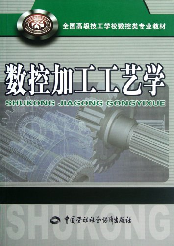 CNC Machining Technology- Teaching Materials For Higher Vocational Technical  Colleges (Chinese Edition)