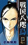 戦国八咫烏 2 (少年サンデーコミックス)