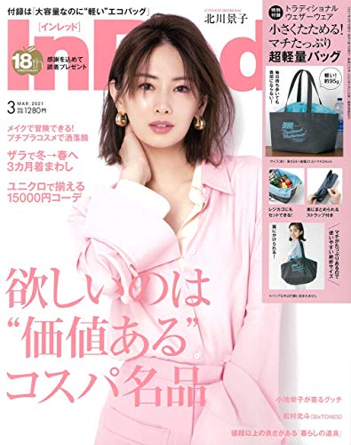 In Red 2021年3月号 画像 A
