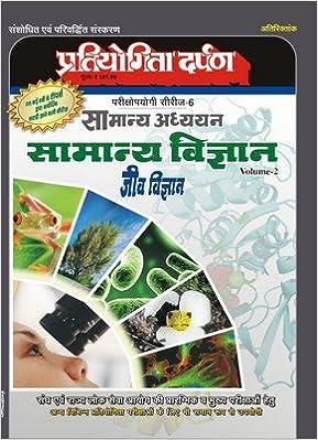 Amazon In Buy Pratiyogita Darpan Extra Issue Series 6 General