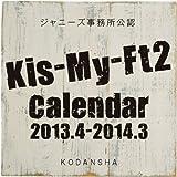 Kis-My-Ft2 2013.4-2014.3 オフィシャルカレンダー (講談社カレンダー)