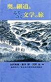 Oku no hosomichi to Michinoku bungaku no tabi (Japanese Edition)