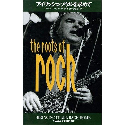 アイリッシュ・ソウルを求めて (the Roots of Rock)
