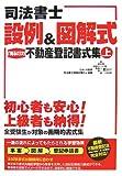 司法書士 設例&図解式「見るだけ」不動産登記書式集〈上〉 (DAI-Xの資格書)