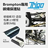 Trigo Rear Frame Carbon Protector for