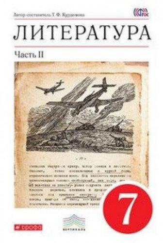 Price comparison product image Literature 7kl v2 Tutorial Anthology 9686 Literatura 7kl ch2 Uchebnik khrestomatiya 9686 / Literatura. 7 klass. V 2-h chastyah. Chast 2: Uchebnik-hrestomatiya (In Russian)